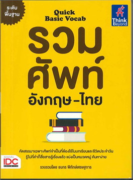 Quick Basic Vocab รวมศัพท์อังกฤษ-ไทย