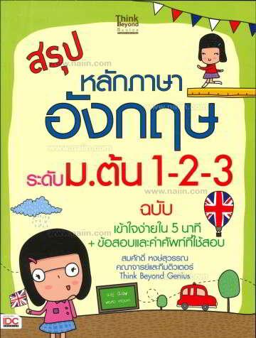 สรุปหลักภาษาอังกฤษ ระดับม.ต้น 1-2-3 ฉ.