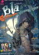 BlaCX 23 รัตติกาลแห่งความเดียวดาย