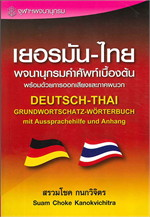 เยอรมัน-ไทย พจนานุกรมศัพท์เบื้องต้นพร้อ
