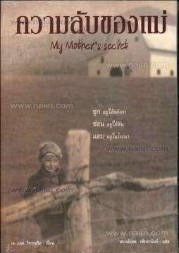 ความลับของแม่ / My Mother's secret