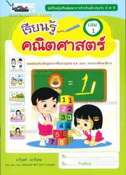 เรียนรู้คณิตศาสตร์ เล่ม 1(ปฐมวัย 3-4 ปี)