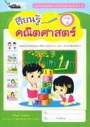 เรียนรู้คณิตศาสตร์ เล่ม 2(ปฐมวัย 3-4 ปี)