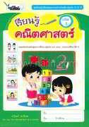 เรียนรู้คณิตศาสตร์ เล่ม 1(ปฐมวัย 4-5 ปี)
