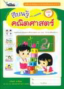 เรียนรู้คณิตศาสตร์ เล่ม 2(ปฐมวัย 4-5 ปี)