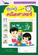 เรียนรู้คณิตศาสตร์ เล่ม 1(ปฐมวัย 5-6 ปี)