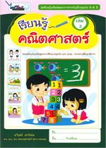 เรียนรู้คณิตศาสตร์ เล่ม 2(ปฐมวัย 5-6 ปี)
