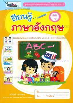 เรียนรู้ภาษาอังกฤษ เล่ม 1(ปฐมวัย 3-4 ปี)