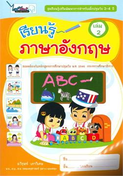 เรียนรู้ภาษาอังกฤษ เล่ม 2(ปฐมวัย 3-4 ปี)
