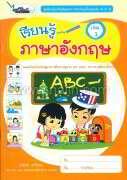 เรียนรู้ภาษาอังกฤษ เล่ม 1(ปฐมวัย 4-5 ปี)