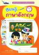 เรียนรู้ภาษาอังกฤษ เล่ม 2(ปฐมวัย 4-5 ปี)