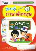 เรียนรู้ภาษาอังกฤษ เล่ม 1(ปฐมวัย 5-6 ปี)