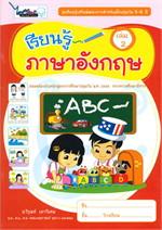 เรียนรู้ภาษาอังกฤษ เล่ม 2(ปฐมวัย 5-6 ปี)
