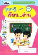 เรียนรู้เขียน..อ่าน เล่ม1(ปฐมวัย 3-4 ปี)