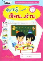 เรียนรู้เขียน..อ่าน เล่ม2(ปฐมวัย 3-4 ปี)