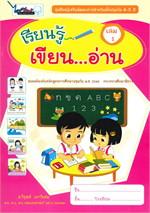 เรียนรู้เขียน..อ่าน เล่ม1(ปฐมวัย 4-5 ปี)