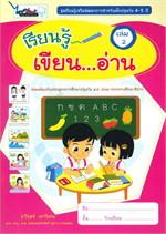 เรียนรู้เขียน..อ่าน เล่ม2(ปฐมวัย 4-5 ปี)