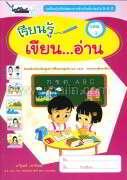 เรียนรู้เขียน..อ่าน เล่ม1(ปฐมวัย 5-6 ปี)