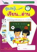 เรียนรู้เขียน..อ่าน เล่ม2(ปฐมวัย 5-6 ปี)