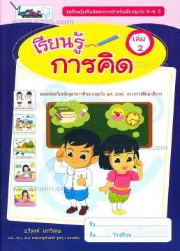 เรียนรู้การคิด เล่ม 2 (ปฐมวัย 5-6 ปี)