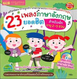 23 เพลงภาษาอังกฤษยอดฮิตสำหรับเด็กอายุ 2-
