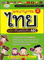 พจนานุกรมไทย ฉ.ทันสมัยรับ AEC