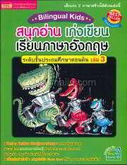 Bilingual Kids สนุกอ่าน เก่งเขียน ล.3