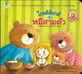 โกลดิล็อกส์กับหมีสามตัวชุดเล่มโปรดของหนู