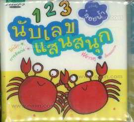 หนังสือลอยน้ำ 123 นับเลขแสนสนุก