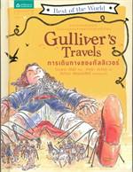 การเดินทางของกัลลิเวอร์ - Gulliver'sTravels (ปกแข็ง)