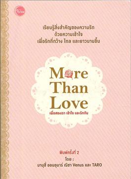 More Than Love เพื่อสองเรา เข้าใจ และรัก