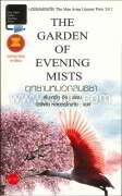 อุทยานหมอกสนธยา (The Garden of Evening M