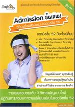 Admission ขั้นเทพ! ฉบับพร้อมสอบตรง 59