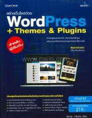 สร้างเว็บไซต์ด้วย WordPress+Themes & Plu