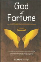 God of Fortune เทพเจ้าแห่งความโชคดี