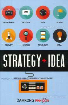 Strategy + Idea เกากลยุทธิ์