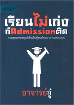 เรียนไม่เก่งก็ Admission ติด