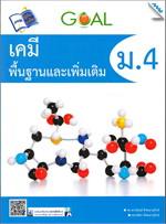GOAL เคมีพื้นฐานและเพิ่มเติม ม.4