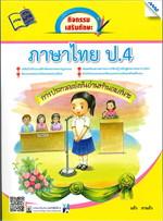กิจกรรมเสริมทักษะ ภาษาไทย ป.4
