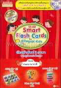 บัตรคำศัพท์ 2 ภาษา หมวด ขนมนานาชาติ