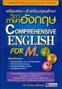 COMPREHENSIVE ENGLISH FOR M.1-2-3