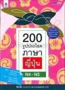 200 รูปประโยคภาษาญี่ปุ่น N4 - N5