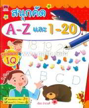 สนุกคัด A-Z และ 1-20