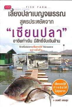 """เลี้ยงปลาเบญจพรรณ สูตรประหยัดจาก """"เซียนป"""
