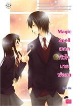 Magic Spell สะกดหัวใจนายพ่อมด