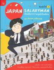 Japan Salaryman เป็นได้มากกว่ามนุษย์เงิน