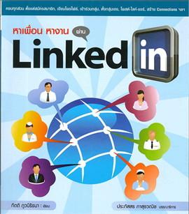 หาเพื่อน หางาน ผ่าน LinkedIn