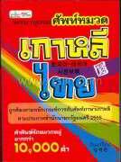 พจนานุกรมศัพท์หมวดเกาหลีไทย