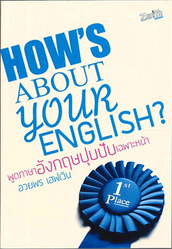 HOW'S ABOUT YOUR ENGLISH? พูดภาษาอังกฤษ
