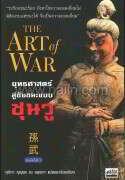 ยุทธศาสตร์สู่ชัยชนะแบบซุนวู (พ.3) K